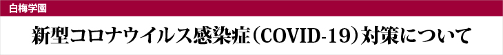 hq-COVID19